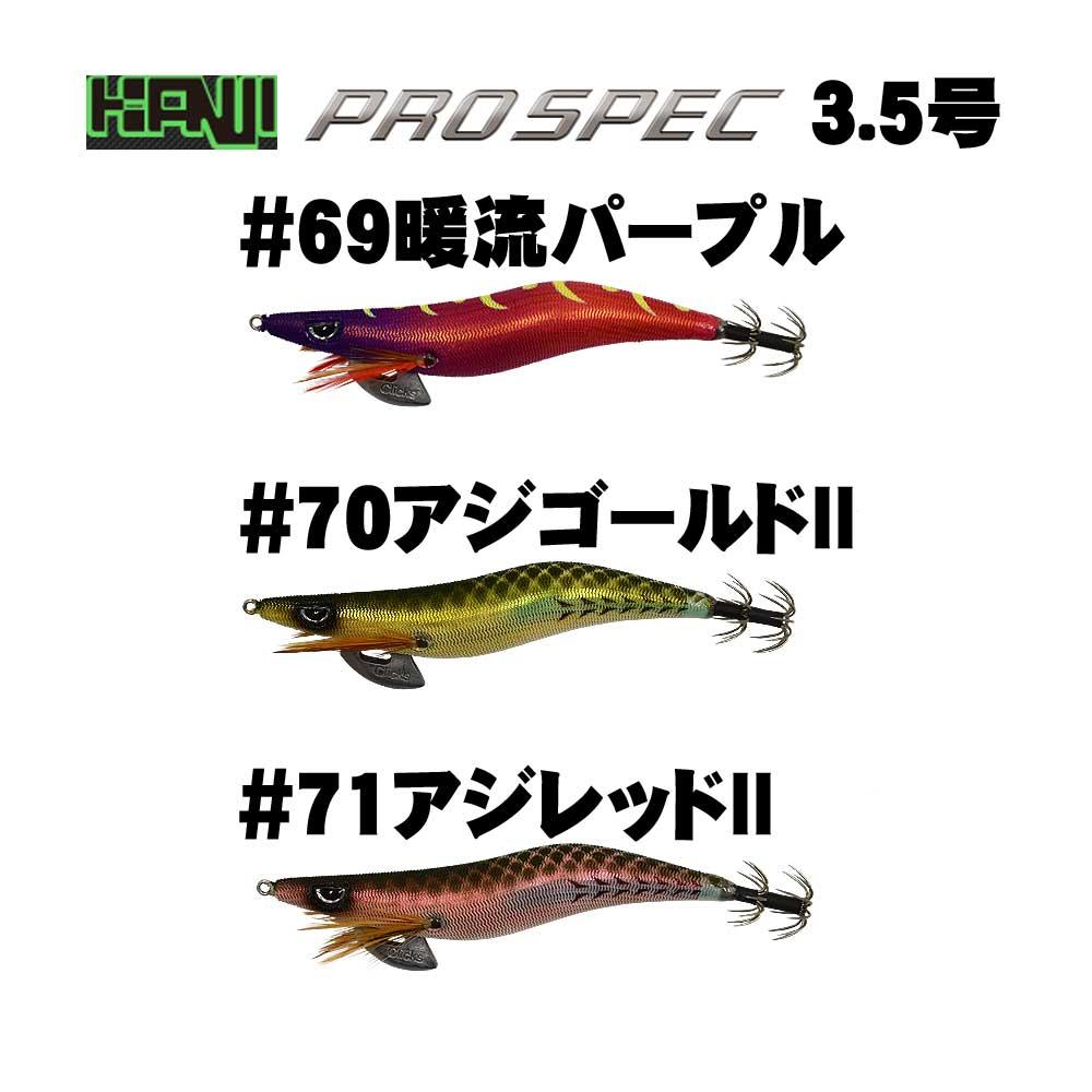 カンジ クリックス プロスペック 3.5号 #69〜#71 2020カラー【メール便可】