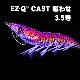 DUEL(デュエル) EZ-Q CAST イージーQキャスト 喰わせ 3.5号 A1749【メール便可】