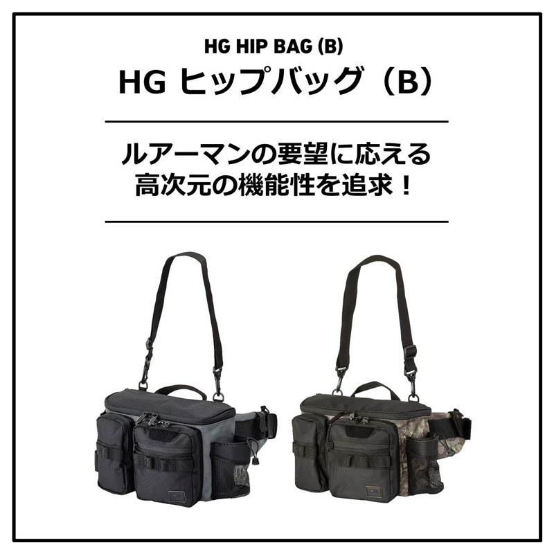 ダイワ HGヒップバッグ(B)