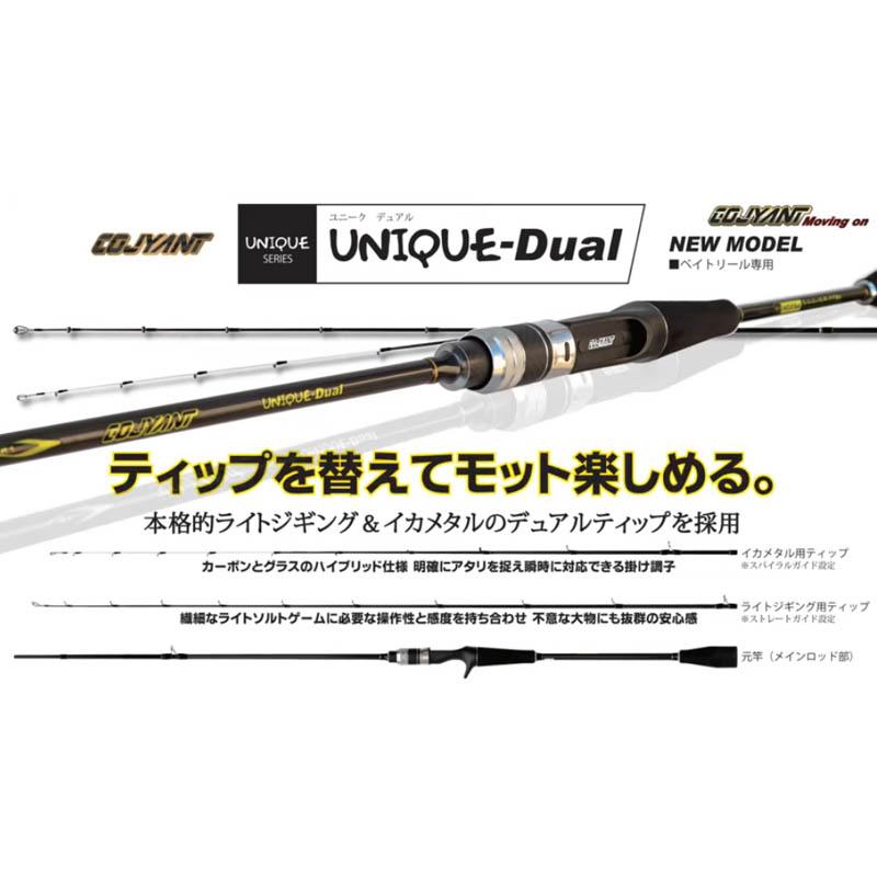 COJYANT(コジャント) UNIQUE-Dual(ユニーク デュアル)