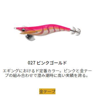 ヤマシタ エギ王 ライブ(LIVE) 3.0号 2019カラー【メール便可】