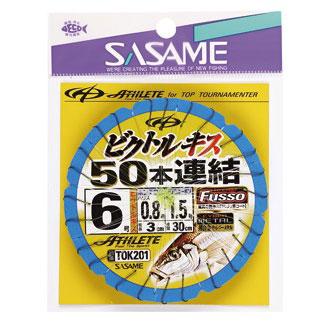 ササメ ビクトルキス 50本連結仕掛 TOK201【メール便可】