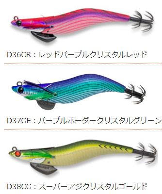 フィッシュリーグ エギリー ダートマックス 3.5号 D36CR〜D38CG【メール便可】