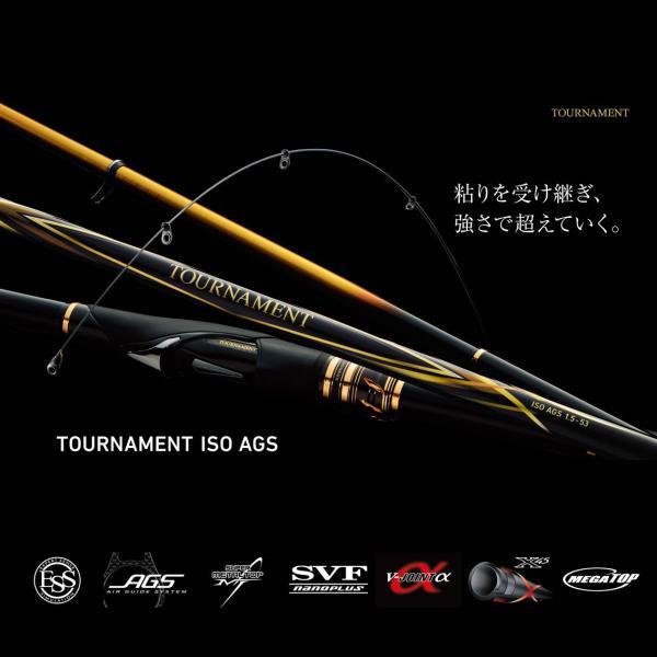 ダイワ 20トーナメントISO AGS 1.25-53・R