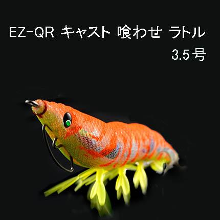 DUEL(デュエル) EZ-Q CAST イージーQキャスト 喰わせ ラトル 3.5号 A1773