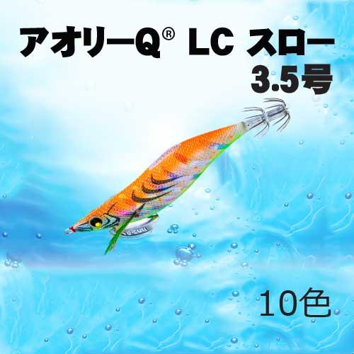YO-ZURI アオリーQ LCスロー 3.5号 A1775【メール便可】
