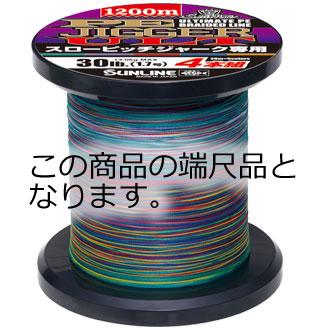 【端尺特別品】サンライン ソルティメイト PEジガーULT4本組 SPJ 800m #1/#1.2