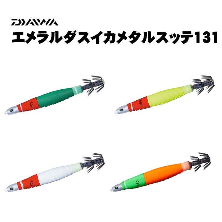 ダイワ エメラルダス イカメタルスッテ 131g【メール便可】