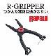 ラパラ(RAPALA) R-グリッパー JRGBK