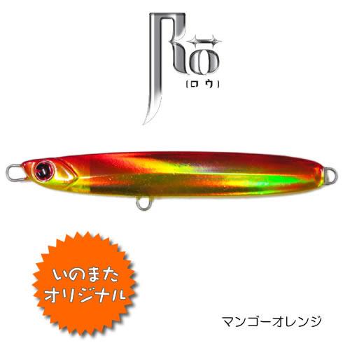 ima(アイマ) NEW Ro(ロウ) 八十郎 80g いのまたオリジナルカラー