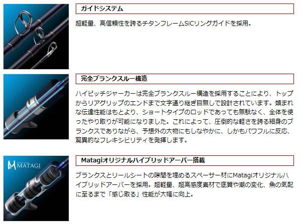 【大型品】エバーグリーン ポセイドン ハイピッチジャーカー PHPJ504