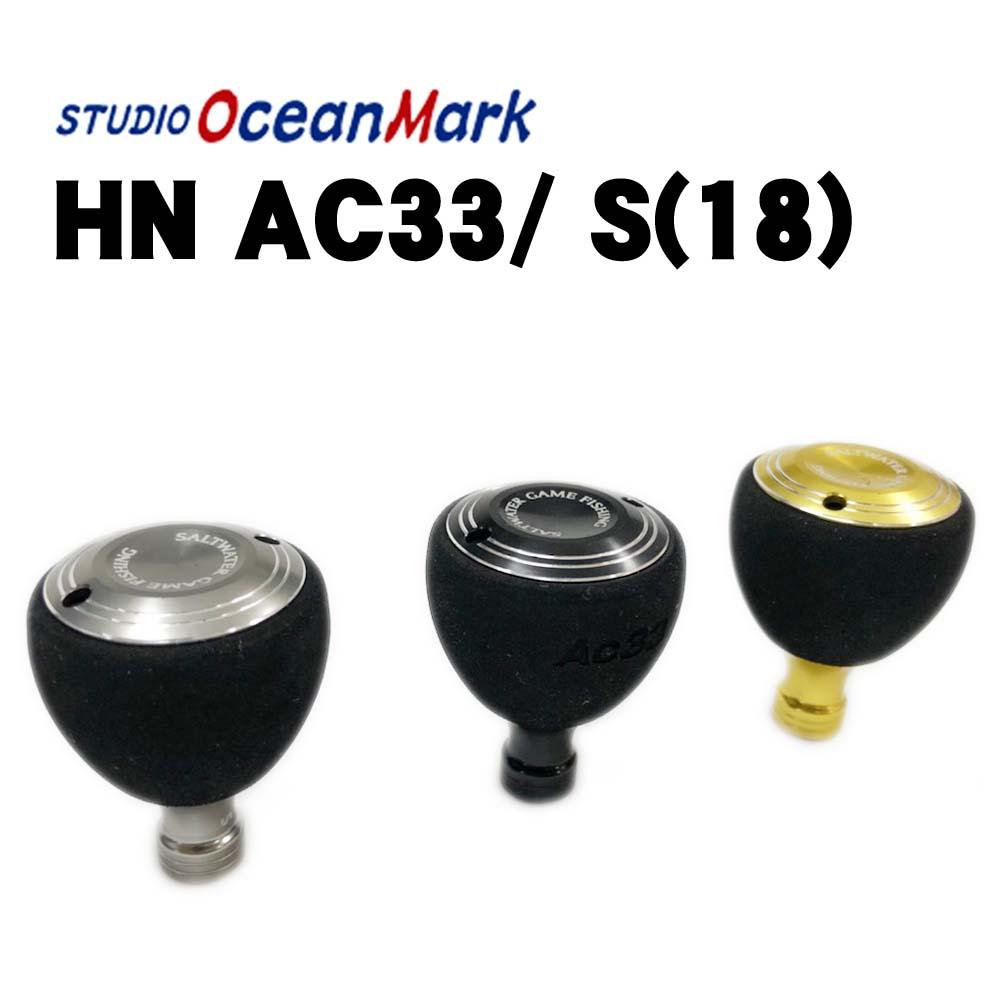 スタジオオーシャンマーク ハンドルノブ HN AC33/S(18)