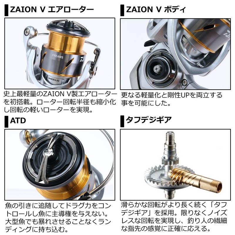 ダイワ 21フリームス LT2500