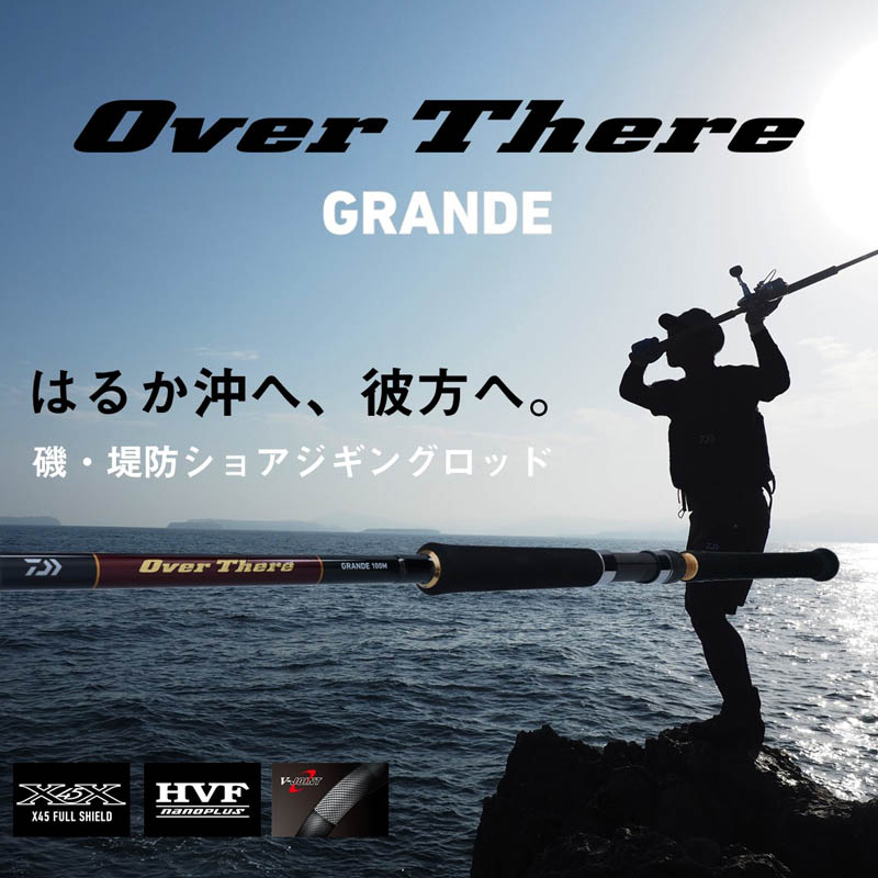 【大型品】ダイワ オーバーゼア グランデ 99H