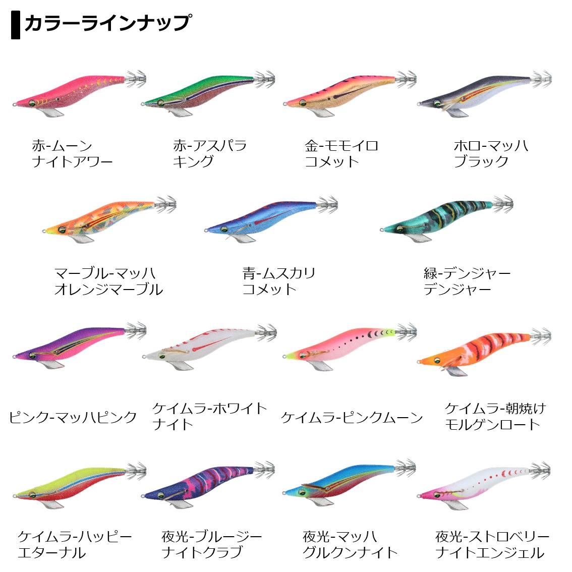 ダイワ エメラルダスピーク 3.0号【メール便可】