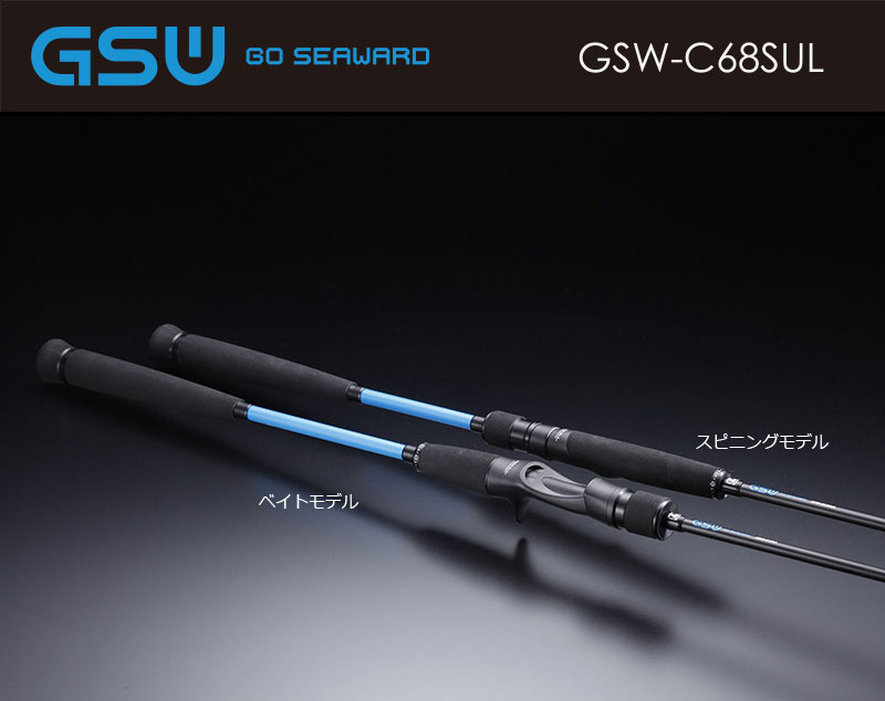 ジャッカル GSW-C68SUL