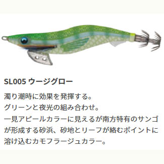 ヤマシタ エギ王KシャローリーフSP S(シャロー) 3.5号【メール便可】