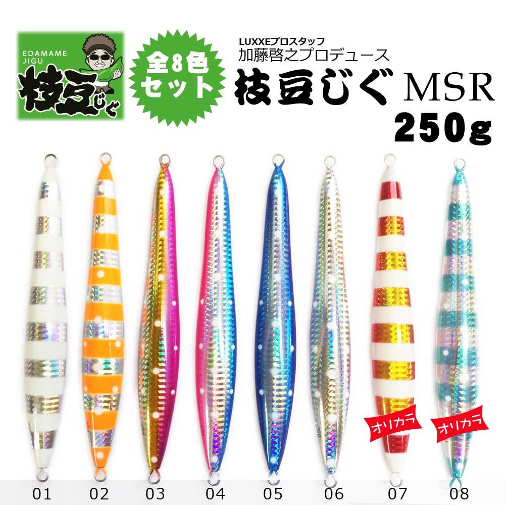加藤啓之プロデュース 枝豆じぐMSR 250g 全8色セット グローシール付