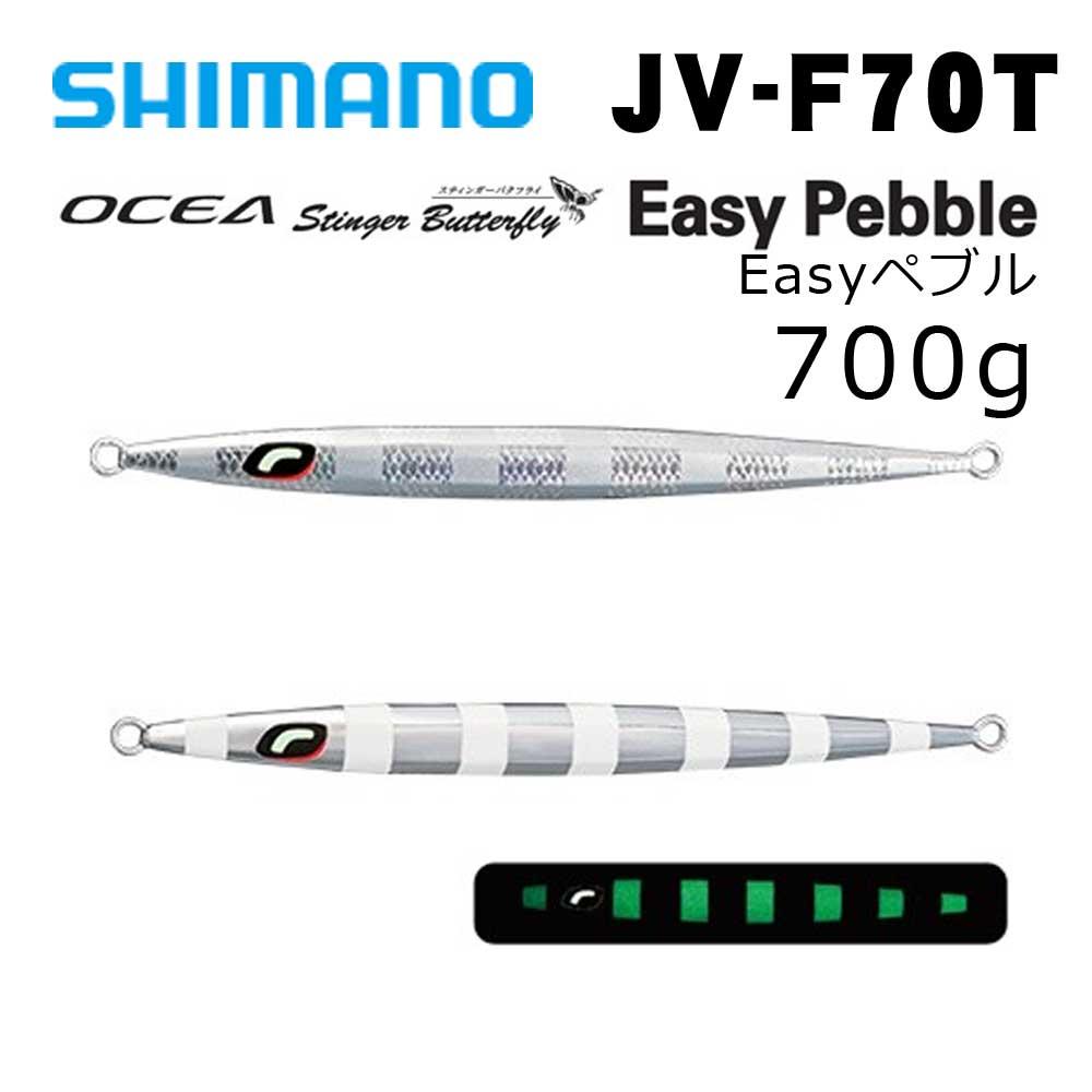 シマノ オシア スティンガーバタフライ イージーペブル 700g JV-F70T
