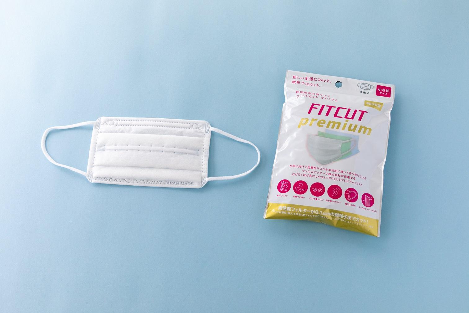 FITCUTプレミアム 小さめサイズ 5枚袋