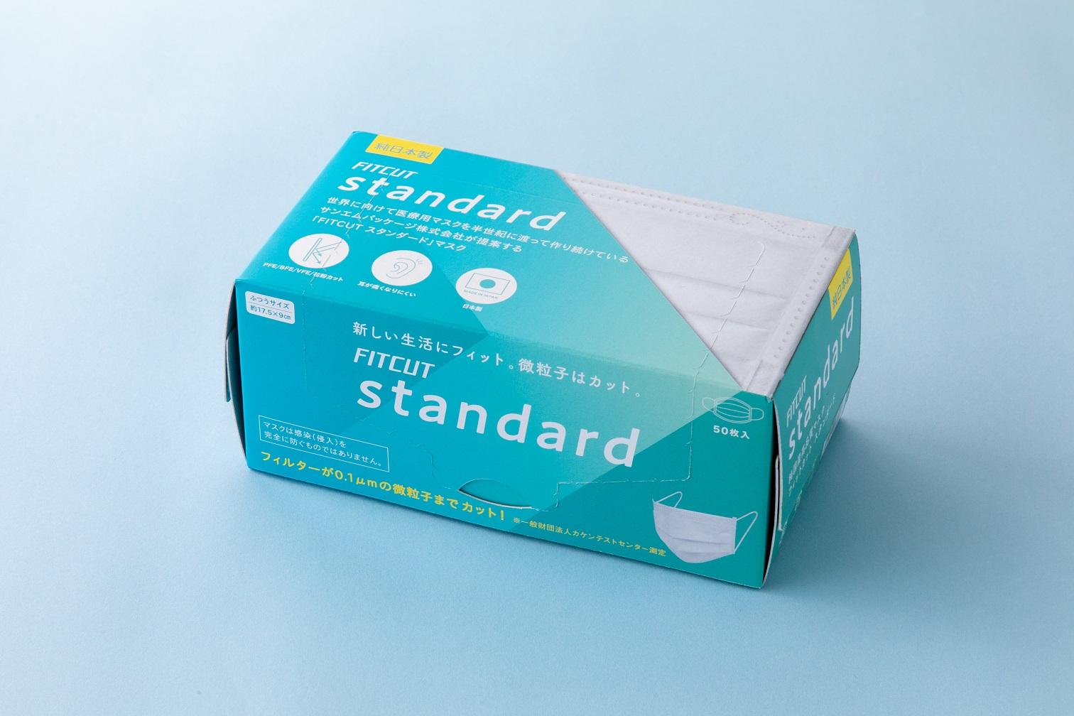 FITCUTスタンダード ふつうサイズ 50枚箱