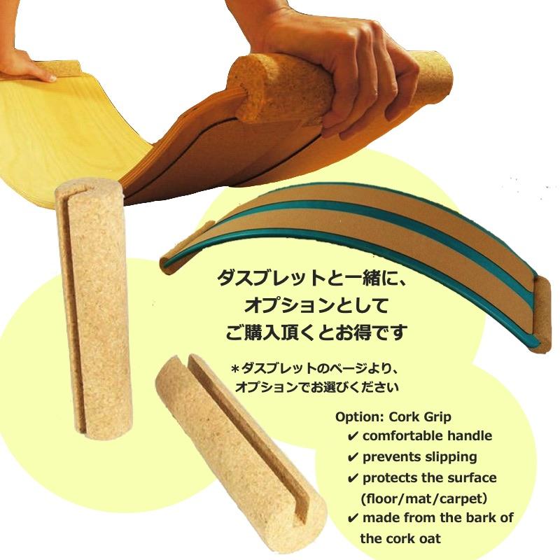 ダスブレット用コルクグリップ cork grip for das.Brett