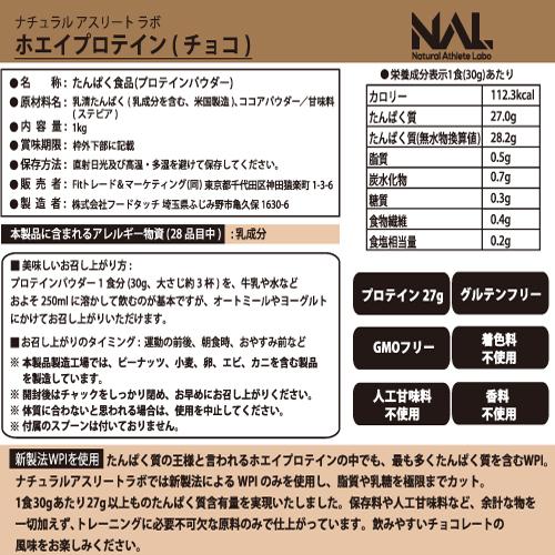 ナチュラルアスリートラボ WPI プロテイン(チョコ )