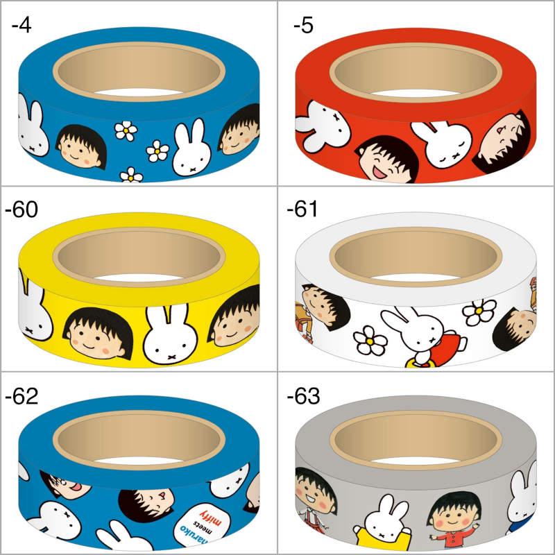 miffy ミッフィー maruko meets miffy マスキングテープ BN21