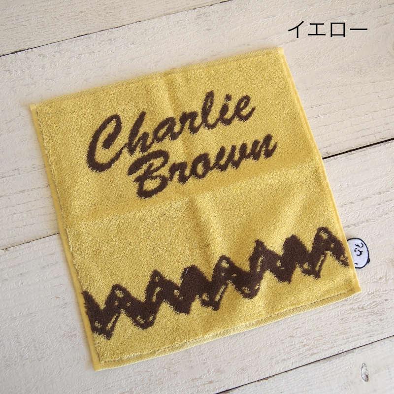 PEANUTS スヌーピー タオルハンカチ チャーリー・ブラウン 【ゆうパケット4枚まで1通で発送可】