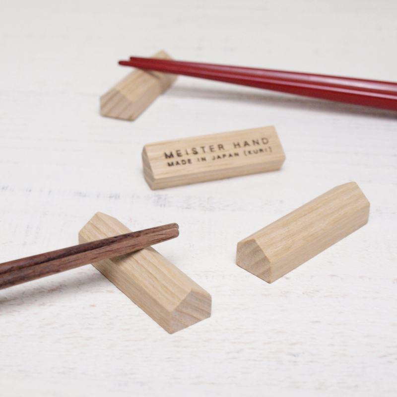 木の道具店 家の箸置き / 栗