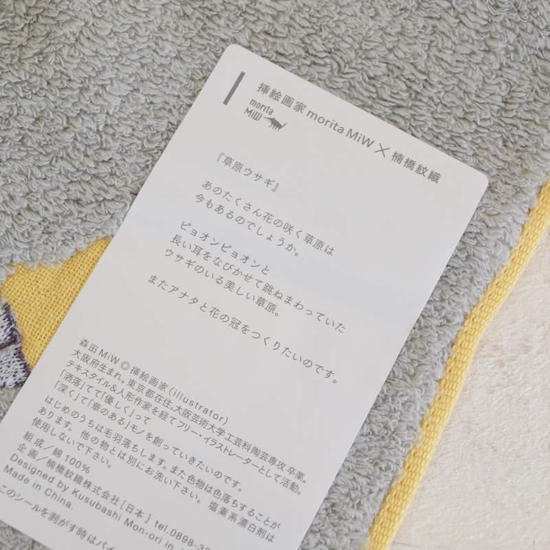 morita MiW×楠橋紋織 モコモコどうぶつハンカチ / 草原ウサギ 【ゆうパケット4枚まで1通で発送可】