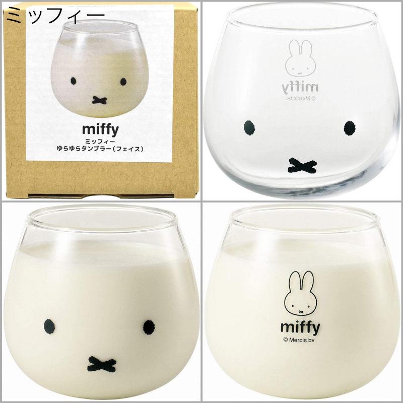miffy ミッフィー ゆらゆらタンブラー(フェイス)