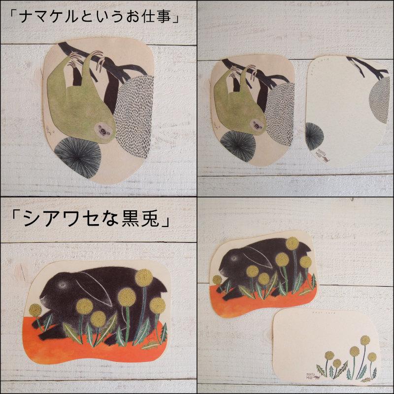morita MiW×楠橋紋織 ポストカード