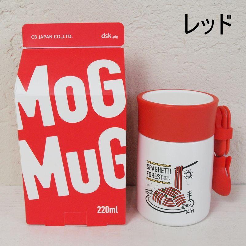 MoG MuG カップスープジャー