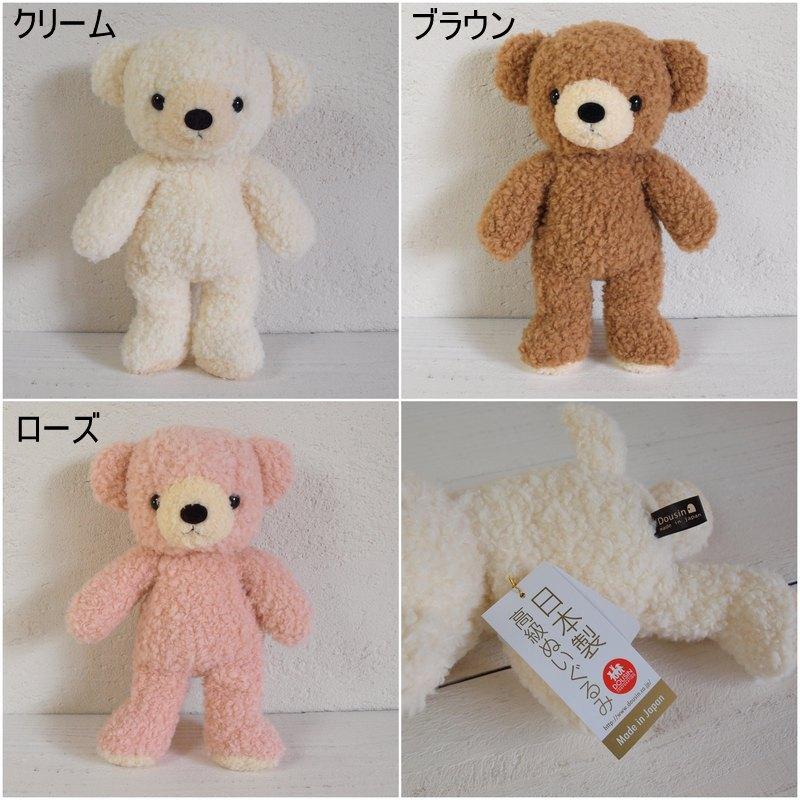 【日本製 高級ぬいぐるみ】 クマのフカフカ M