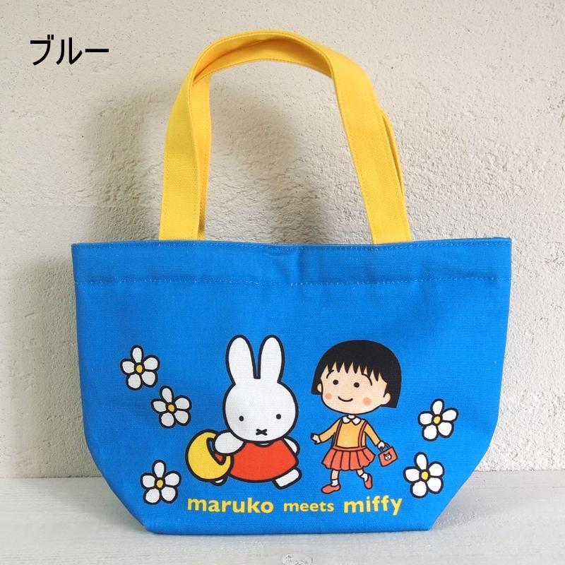 miffy ミッフィー maruko meets miffy ランチトート 【同商品単品購入のみゆうパケット1通で発送可】