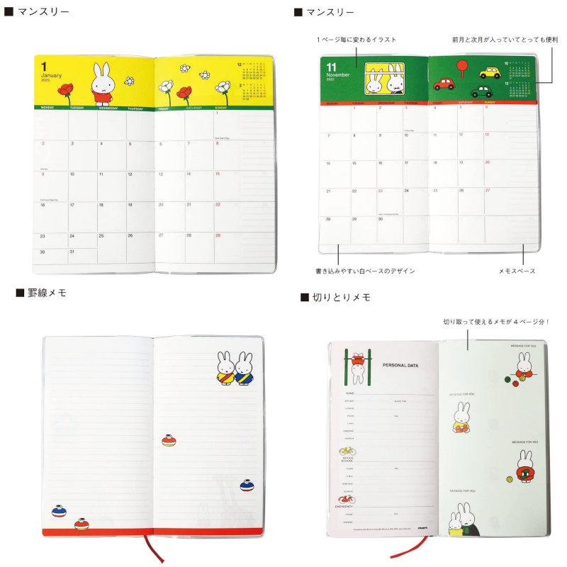【2022年手帳・スケジュール帳 2021年10月始まり】miffy ミッフィー スリムマンスリーダイアリー