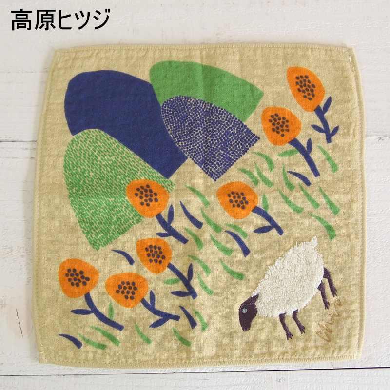 morita MiW×楠橋紋織 モコモコどうぶつハンカチ 【ゆうパケット4枚まで1通で発送可】