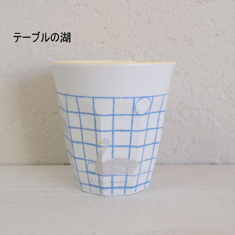 nishi shuku 西淑 メラミン食器 コップ