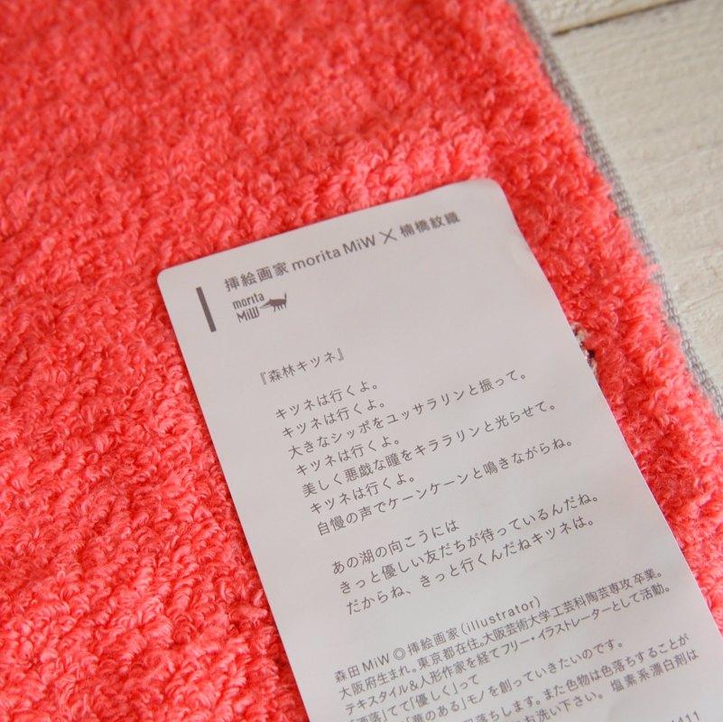 morita MiW×楠橋紋織 モコモコどうぶつハンカチ / 森林キツネ 【ゆうパケット4枚まで1通で発送可】