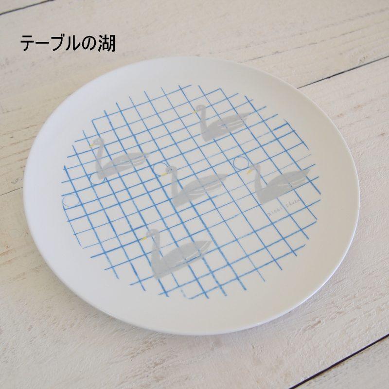 nishi shuku 西淑 メラミン食器 プレート