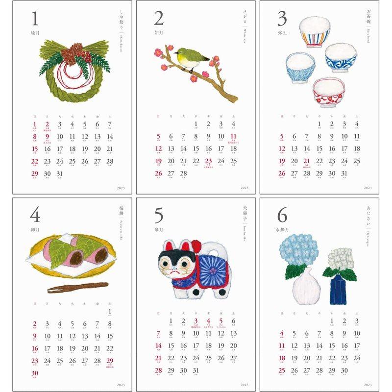 【2021年】 米津祐介 和風卓上カレンダー