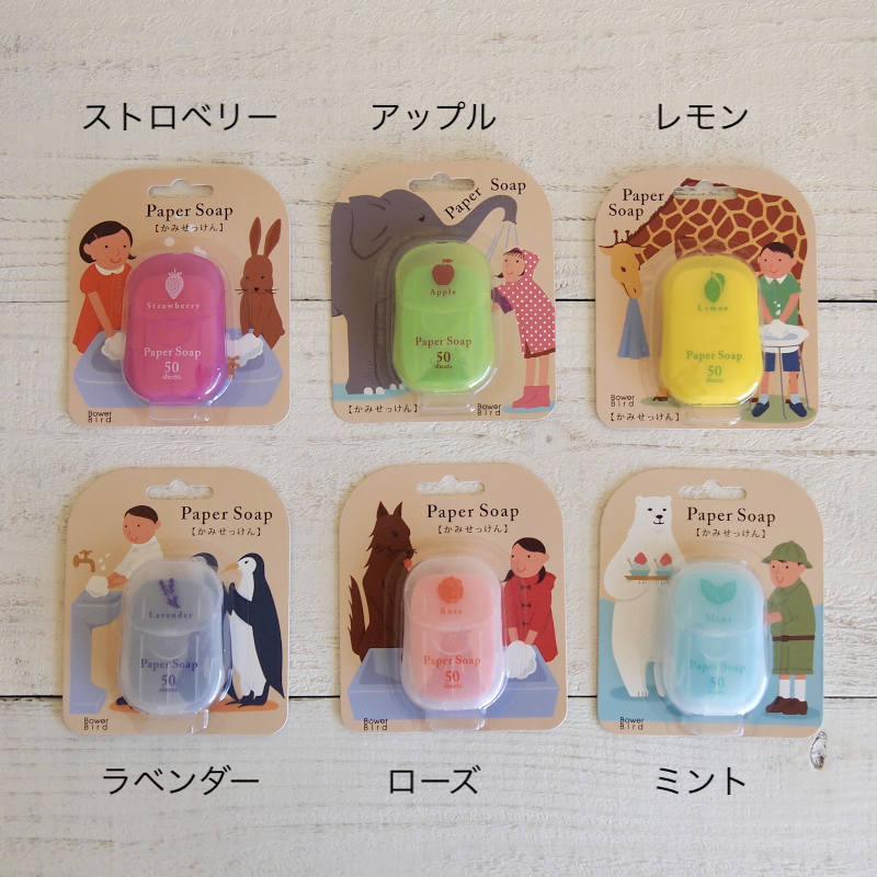 Paper Soap 紙せっけん (50枚入り) 【ゆうパケット8個まで1通で発送可】