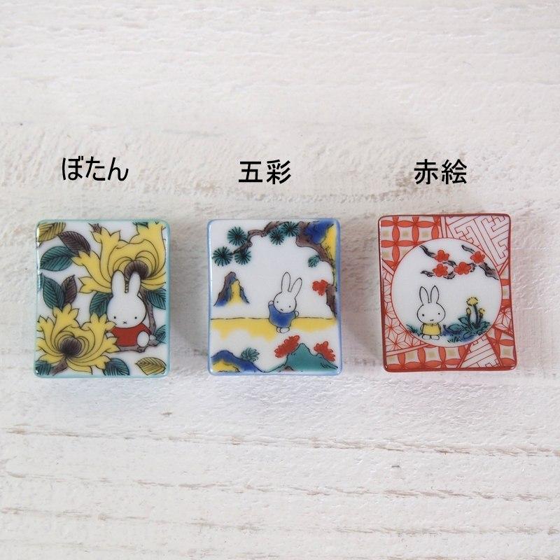 miffy ミッフィー九谷焼 箸置き