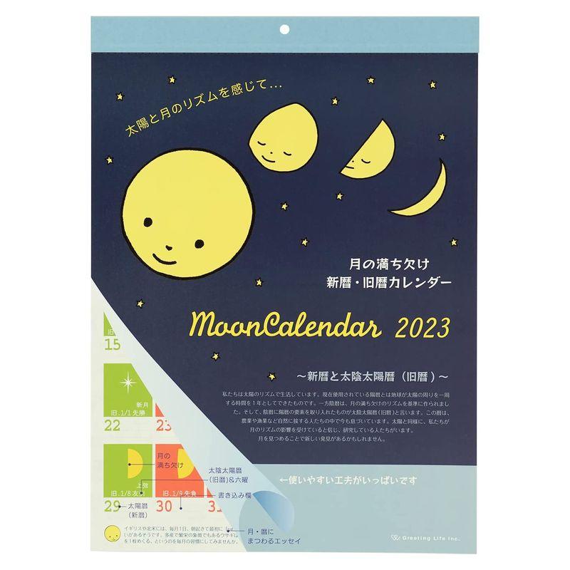 【2022年】 月の満ち欠け(西暦/旧暦対応) 壁掛けカレンダー