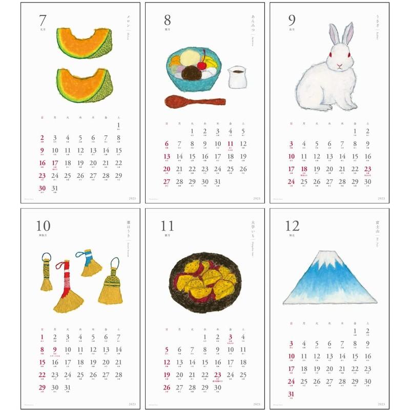 【2021年】 米津祐介 和風壁掛けカレンダー
