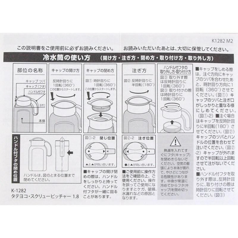 PEANUTS スヌーピー 縦横冷水筒 1.8L