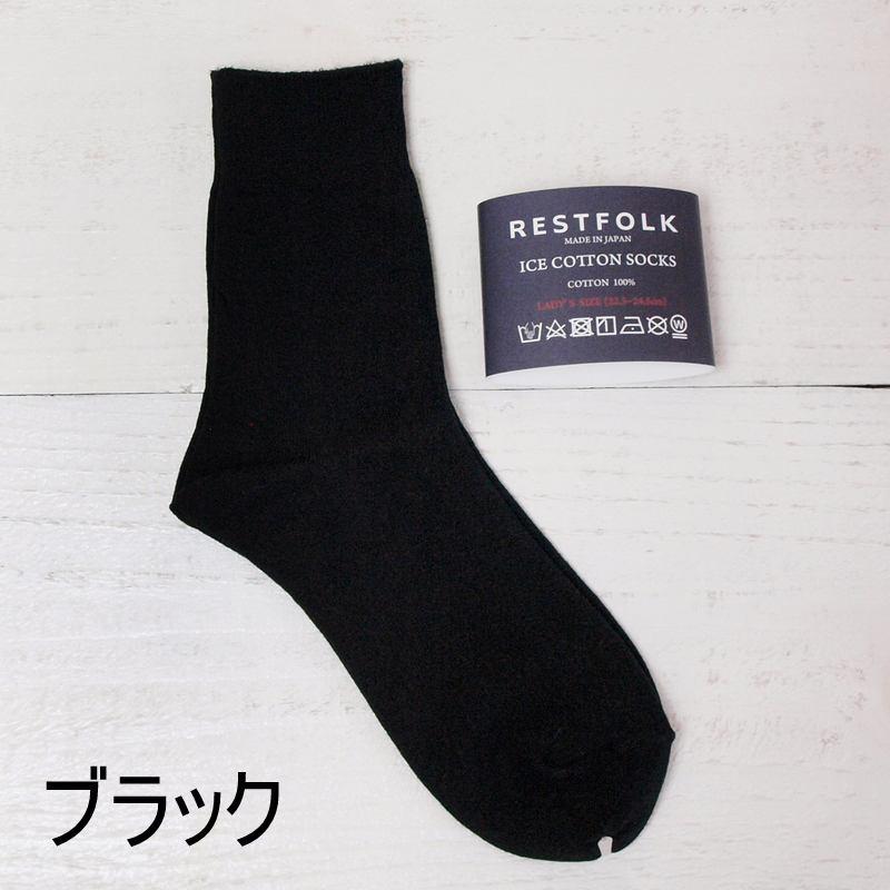 【RESTFOLK】ソックス アイス COTTON