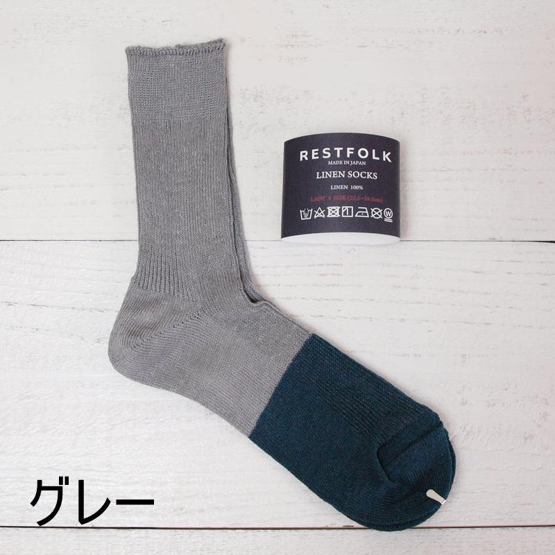 【RESTFOLK】LINEN ソックス バイカラー