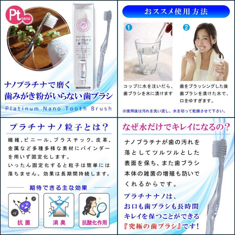 NANO PLATINUM Tooth brush ナノプラチナ 歯ブラシ